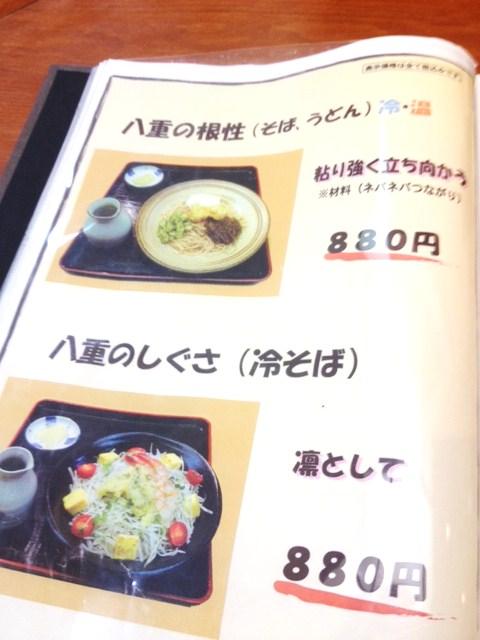 yae menu1