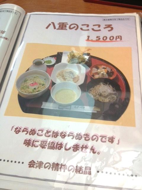 yae menu2