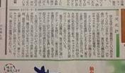 2015 年5月9日河北新報夕刊コラム欄